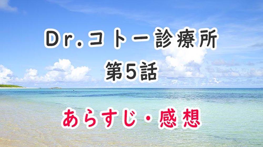 話 12 ドクター 2006 コトー