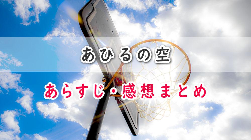 空 動画 の あひる ブログ アニメ