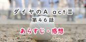 ダイヤのA46話