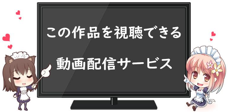 おすすめVOD動画配信サービス