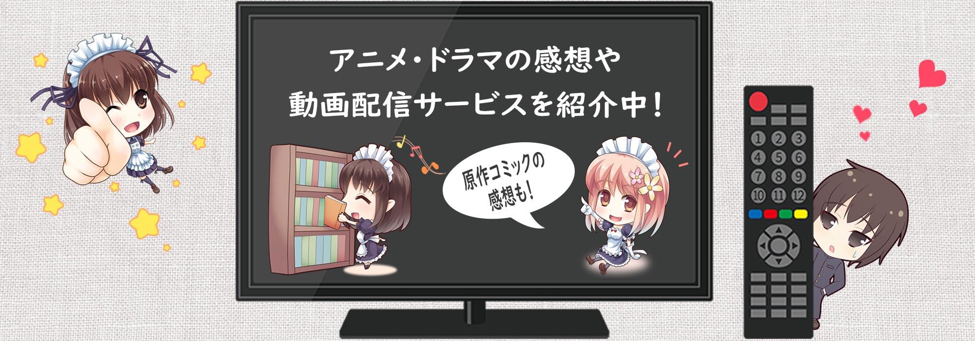 オタク主婦のアニメ・ドラマ・まんが情報